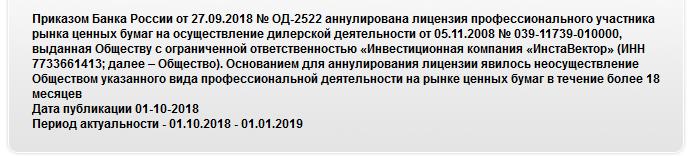 Скриншот уведомляющий об аннулировании лицензии