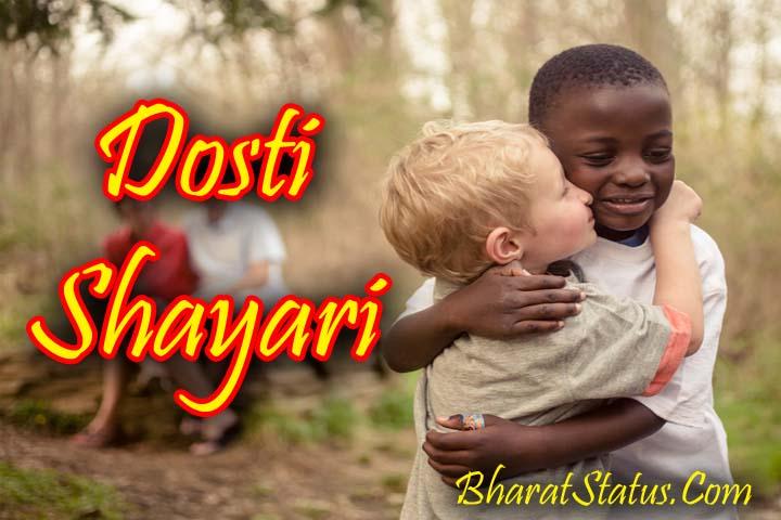 Dosti Shayari Bhai Bhai Attitude Status Friendship Status