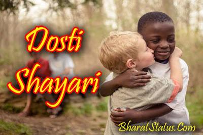 Dosti shayari bhai bhai status in hindi