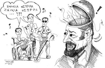 IaTriDis Γελοιογραφία : Παραολυμπιακοί αγώνες