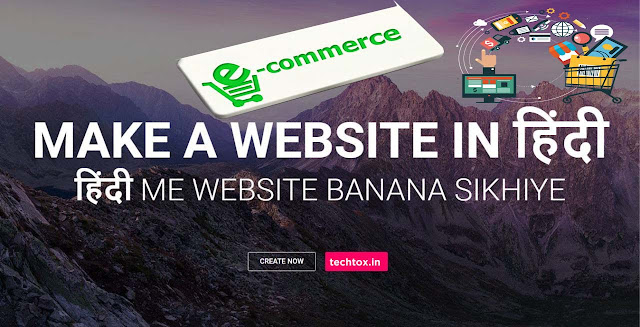 eCommerce Website फ्री में कैसे बनाए  in Blogger ? Full Details in Hindi.