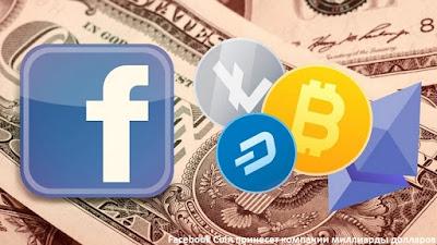 Facebook Coin принесет компании миллиарды долларов