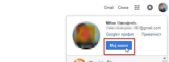 Kako da sprečite Google da pamti vaše pretraživanje