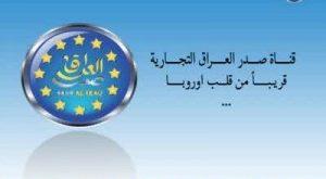 تردد قناة صدر العراق
