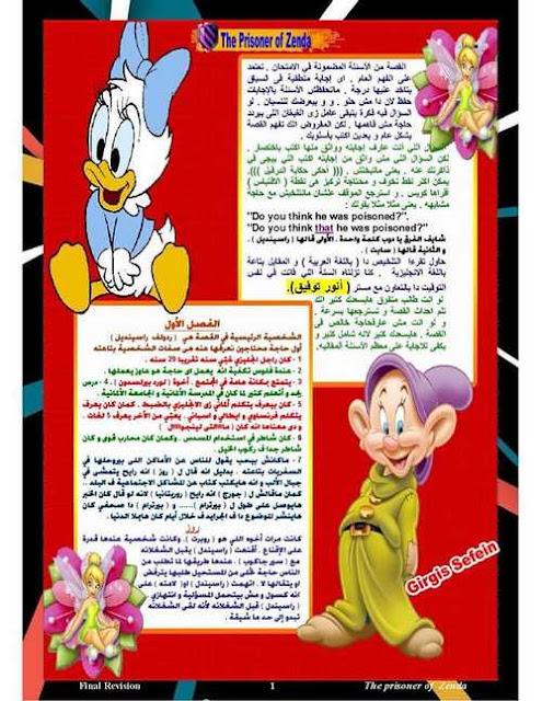 ملخص سجين زندا  The Prisoner of Zenda للصف الثالث الثانوي