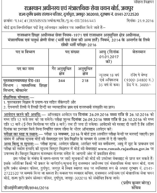 RSMSSB Library Officer / librarian Recruitment 2021