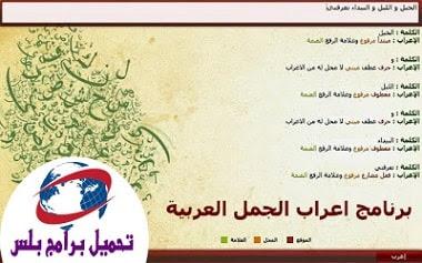 تحميل برنامج اعراب الجمل العربية كاملة