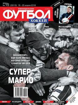 Читать онлайн журнал Футбол хоккей (№15 апрель 2018) или скачать журнал бесплатно