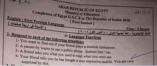 ورقة امتحان السودان فى اللغة الانجليزية للثانوية العامة 2018