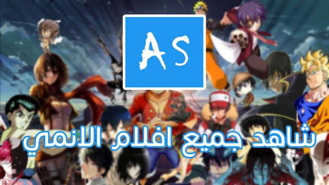 أفضل تطبيق عربي لمشاهدة و تحميل الانمي المترجم
