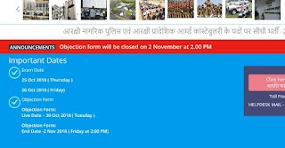UP Police Constable Result Out! - Check it Now