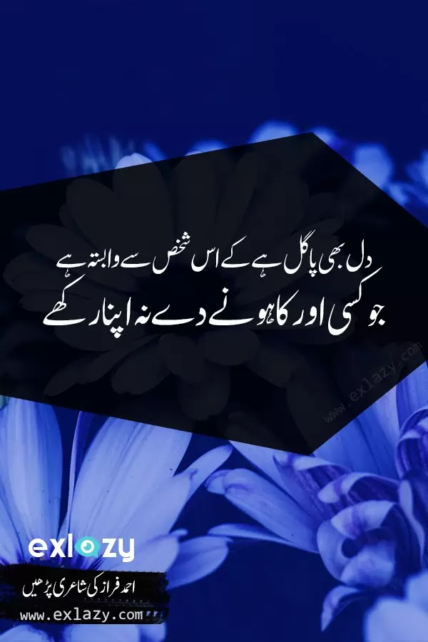 The Most Beautiful 2 Line Ahmad Faraz Poetry