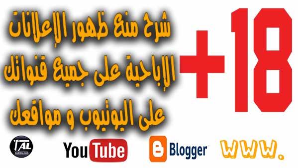شرح منع ظهور الإعلانات الجنسية في جميع قنواتك على اليوتيوب و مواقعك
