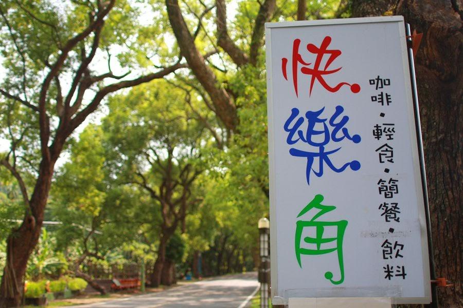 集集綠色隧道-快樂角