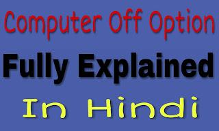 Computer Kay Off Option Kya Hain?
