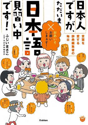 [Manga] 日本人ですが、ただいま日本語見習い中です! ~言葉を愛する辞典編集者たちの毎日~ 楽しく学べる学研コミックエッセイ Raw Download