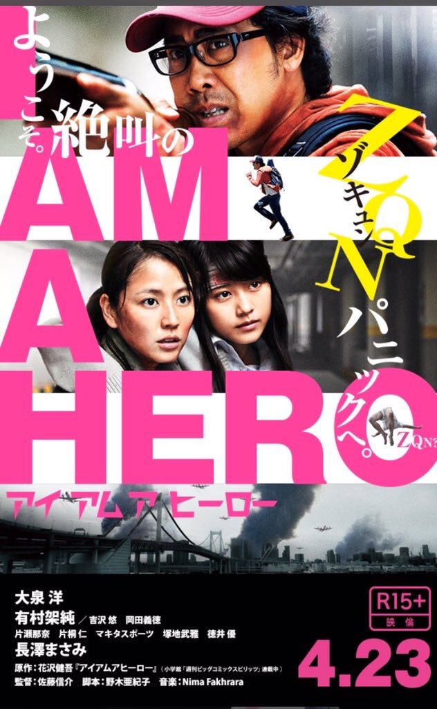 I am a hero live-action poster