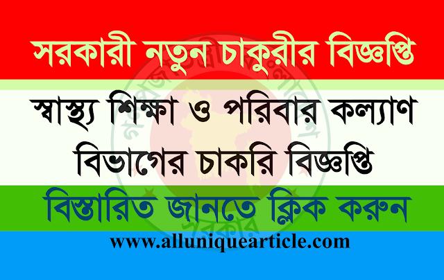 Health Education and Family Welfare Job Circular