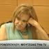 «Μουντζώνω την TV» λέει η Μαίρη Χρονοπούλου (video)