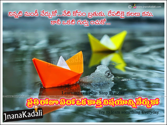 Good morning messages with inspiring happiness quotes greetings,Best Telugu Good morning thoughts with relationship quotes, Nice inspirational telugu messages sms for whatsapp, Beautiful heart touching telugu quotations about relationship, Touching telugu koteshans images pictures, Heart touching quotes, Interesting quotes about relationship.