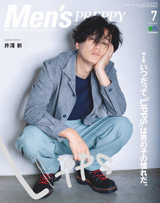 Men's PREPPY (メンズプレッピー) 2019年07月号 zip online dl and discussion