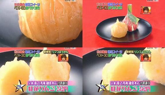 ขนมญี่ปุ่น, ขนมประเทศญี่ปุ่น, จัดอันดับอาหาร, อาหารญี่ปุ่น, ขนมวุ้นโยคังรสแอ๊ปเปิ้ล