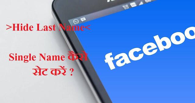 Facebook पर  Single Name कैसे Set करें ?
