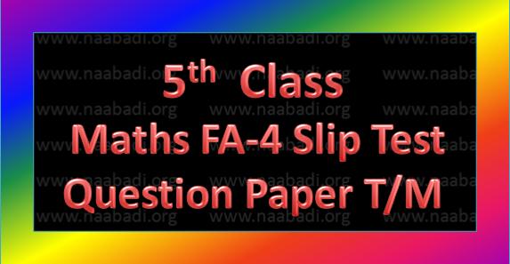 FA-4 5th Class Mathematics Slip Test Question paper T/M