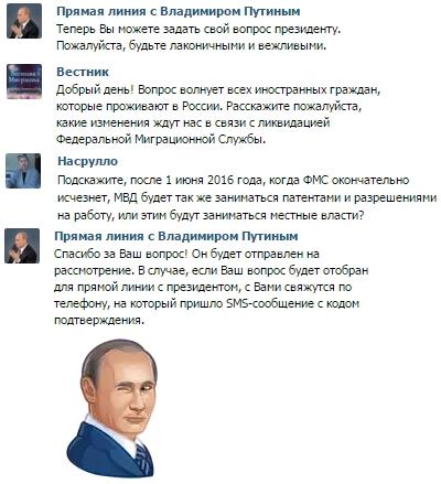 Как задать вопрос президенту Путину?
