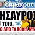 Και ξαφνικά ανακάλυψαν όλοι ότι η Ελλάδα είναι ζάπλουτη …