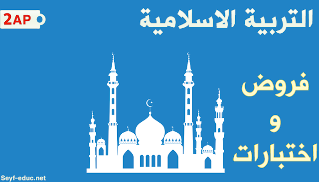 اختبارات السنة الثانية ابتدائي في التربية الاسلامية