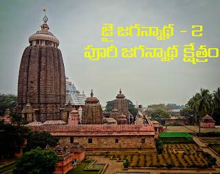 puri jagannath temple (జై జగన్నాథ)