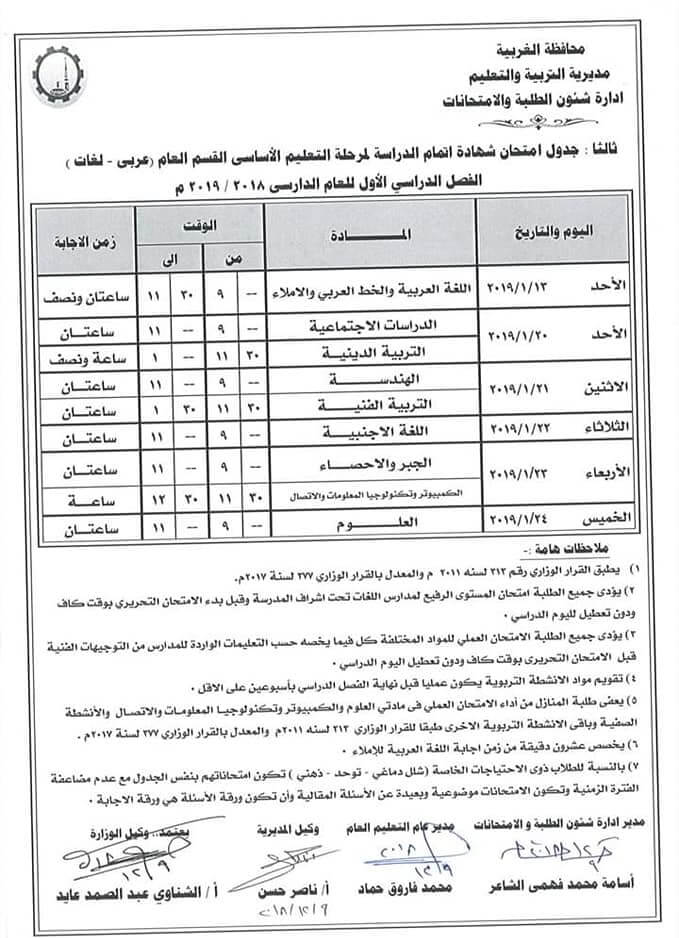 جدول إمتحانات الصف الثالث الإعدادي 2019 ترم أول محافظة الغربية