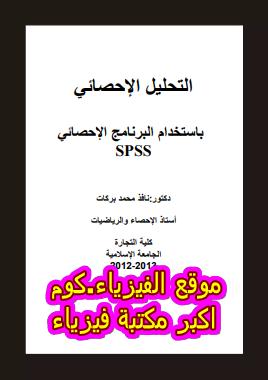 كتاب التحليل الاحصائي باستخدام برنامج spss برابط مباشر