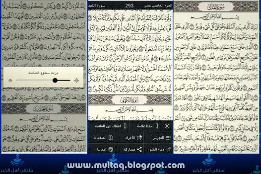تطبيق القرآن الكريم كامل بدون أنترنت