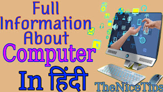 What is computer and how it work in hindi