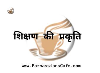 Nature of teaching | शिक्षण की प्रकृति | ParnassiansCafe