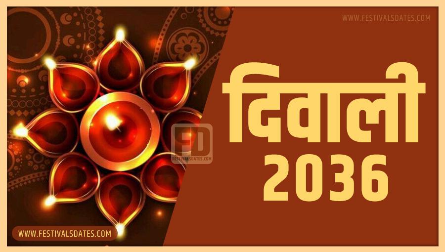 2036 दीवाली तारीख व समय भारतीय समय अनुसार