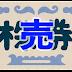 [売] YKT (2693) 100株