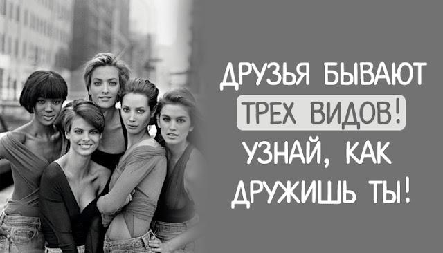 Друзья бывают трех видов! Узнай, как дружишь ты!