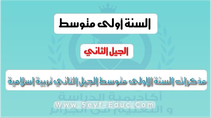 مذكرات السنة الاولى متوسط الجيل الثاني تربية اسلامية