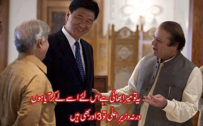 Full Fun: PML-N urdu wallpaper funny politics