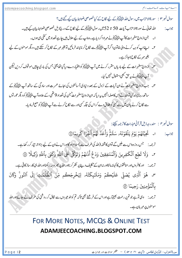 surah-al-ahzab-ayat-41-to-52-short-question-answers-islamiat-10th