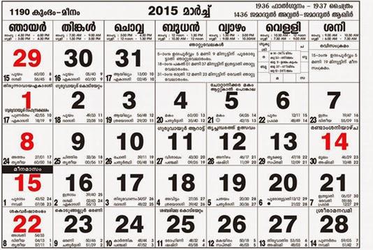 Calendar Vishu : Graphicsaccelerators malayalam calendar free download