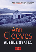 http://www.culture21century.gr/2016/09/leukes-nyxtes-ths-ann-cleeves-book-review.html