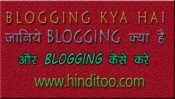 blogging kya hai aur blog kya hai janiye hindi me.