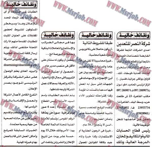وظائف شركة النصر للتعدين - للمؤهلات العليا 28 / 2 / 2017