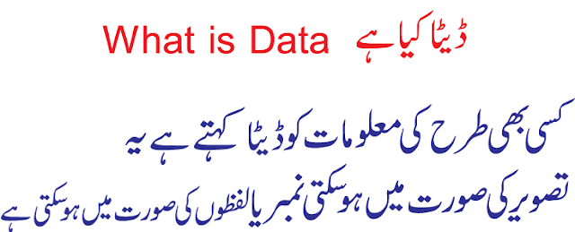 what is data in computer terms