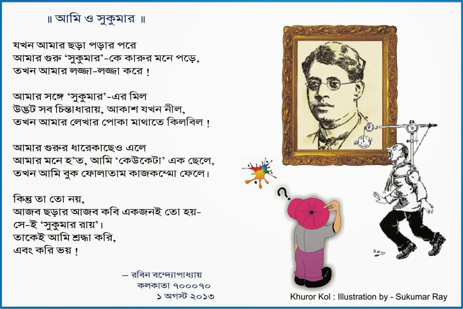 Robinscreations: Rabindranath Tagore, Sukumar Ray And