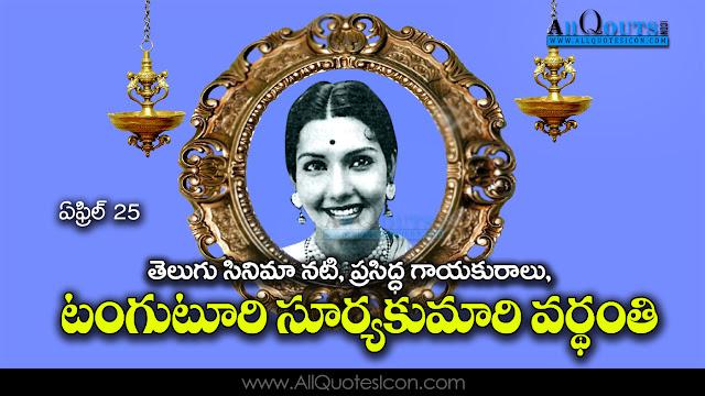Best-Tanguturi-Surya-Kumari-Vardhanthi-wishes-and-images-greetings-wishes-happy-Tanguturi-Surya-Kumari-Vardhanthi-quotes-Telugu-shayari-inspiration-quotes